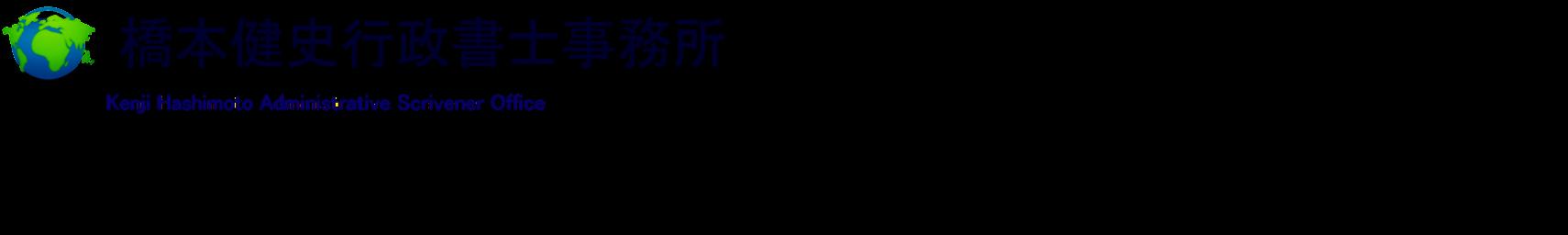 大阪・奈良・和歌山の医療機器許可申請代行 橋本健史行政書士事務所